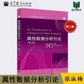 属性数据分析引论 第二版 第2版 张淑梅/王睿/曾莉 高等教育出版社 应用统计学丛书