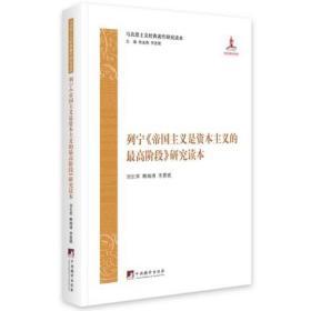 列宁《帝国主义是资本主义的最高阶段》研究读本 马克思主义经典著作研究读本 帝国主义论资本论 政治军事理论书籍 社会主义发展
