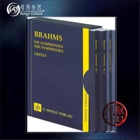 勃拉姆斯 交响曲全集 NO1至NO4 管弦乐研习小总谱 非演奏用谱 套装 Henle亨乐原版乐谱书 The Symphonies Study Score HN9890