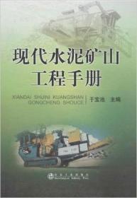 现代水泥矿山工程手册 9787502464059 正版现货