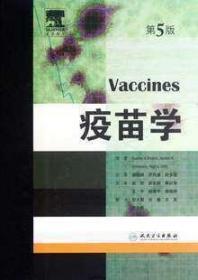 正版 疫苗学(第5版)(精) (美)普洛特金 译者:梁晓峰