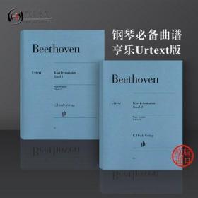 贝多芬 小提琴奏鸣曲全集 全套共两册 带指法平装 附钢伴 德国亨乐 Henle 原版乐谱书 Beethoven Violin Sonatas HN7/HN8