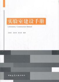 正版 实验室建设手册 佘协桂 龙朴香 唐方洪 中国建筑工业出版社 书籍
