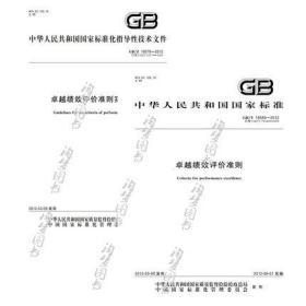 共2本 GB/T 19580-2012卓越绩效评价准则+ GB/Z 19579-2012卓越绩效评价