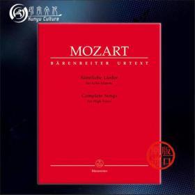 莫扎特 歌曲全集 高音声部 声乐和钢琴 德国骑熊士 原版乐谱书 Mozart Complete Songs for high voice BA5330