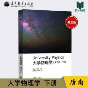 重庆大学 大学物理学 第三版第3版 下册 唐南 高等教育出版社 理工科类大学物理课程教学教材 波动学、相对论和量子物理教材