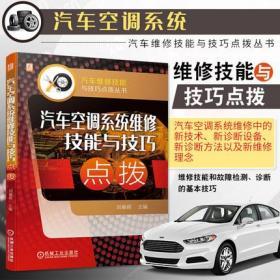汽车空调系统维修技能与技巧点拨