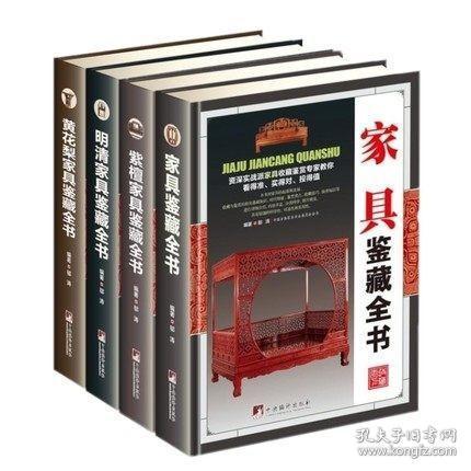 正版 紫檀+黄花梨+明清+家具鉴藏全书 四册 家具鉴藏全书