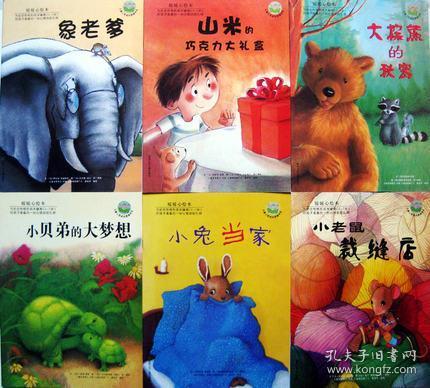 暖暖心绘本(第二辑6册)儿童故事绘本可爱的故事和温馨美丽的画面