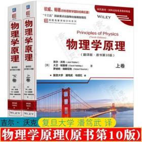 物理学原理(翻译版 原书第10版)上卷