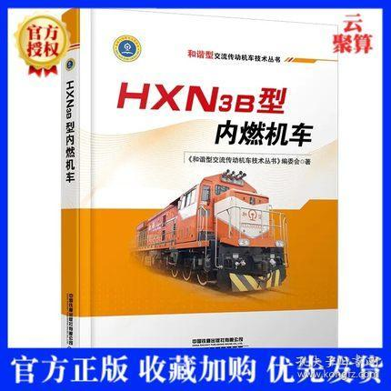 2021新书 HXN3B型内燃机车 和谐型交流传动机车技术丛书 中国铁道出版社有限公司 HXN3B型内燃机车技术原理构造结构工作指导书籍
