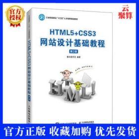 2021现货 HTML5+CSS3网站设计基础教程 第2版二版 黑马程序员 高等院校计算机专业教材 网页设计web前端开发书 人民邮电出版社