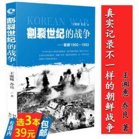 割裂世纪的战争 朝鲜1950-1953 王湘穗/著 朝鲜战争发展走向的历史故事 抗美援朝书籍 抗美援朝战争史 朝鲜战争书籍