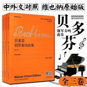 【维也纳原始版】贝多芬钢琴奏鸣曲集第123册全集 正版 附中外文对照 上海教育出版社 贝多芬钢琴奏鸣曲集练习曲教程教材书曲谱