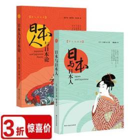 3折日本人与日本论日本与日本人2册了解日本的民族性格日本文化史社会的变迁及其历史枷锁权力结构之谜研究日本的细节书籍静说日本