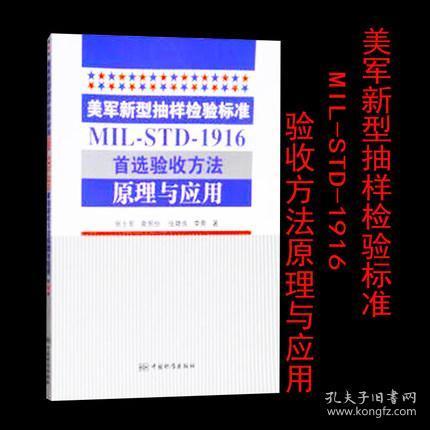 美军新型抽样检验标准MIL-STD-1916首选验收方法原理与应用