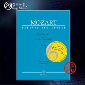 骑熊士乐谱书 莫扎特 两幕歌剧 女人心K 588 声乐总谱/钢琴缩谱 Mozart Cosi fan tutte ossia La scuola degli amanti BA 4606-90