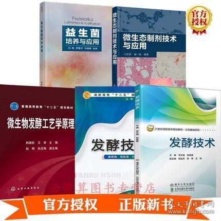 5册 益生菌培养与应用+发酵技术微生态制剂技术与应用微生物发酵工艺学原理
