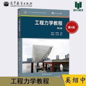 工程力学教程 第4版 第四版 奚绍中 高等教育出版社 十二五普通高等教育本科规划教材^