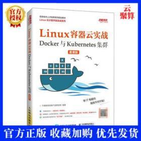 2021新书 Linux容器云实战 Docker与Kubernetes集群 (慕课版)千锋教育高教产品研发部 人民邮电出版社教材书籍 容器监控搭建指南