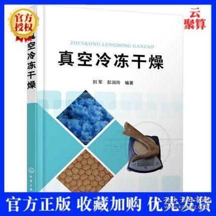 2021新书 真空冷冻干燥 刘军 彭润玲 冷冻干燥冻干技术食品医药生物制品应用书籍传热传质原理真空冷冻干燥设备干燥工艺生产应用