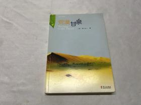 荒漠甘泉(中文本)