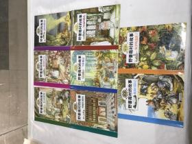 野蔷薇村的故事全集  全8册