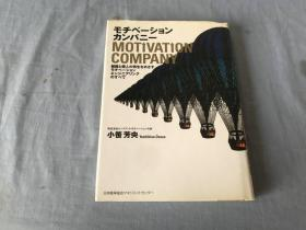 日文原版书   モチベーションカンパニー組織と個人の再生をめざす