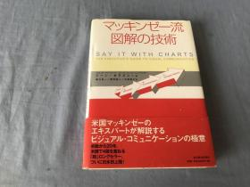 日文原版书   マッキンゼー流 図解の技術 / ジーン・ゼラズニー【著】
