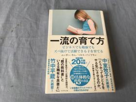 日文原版书   一流の育て方 / ムーギー・キム/ミセス・パンプキン【著】
