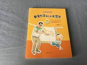 大头儿子和小头爸爸:尿了一头大象(精选彩绘注音版 多项少儿大奖 中国幼儿文学代表作)(爱心树童书出品)