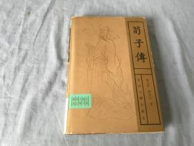 荀子传(精装)