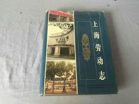 上海劳动志