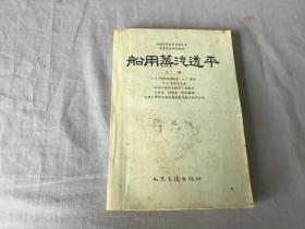 苏联高等教育部审定为高等水运学院教材:船用蒸汽透平(上册)