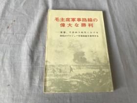 日文原版书  毛主席军事路线の伟大胜利
