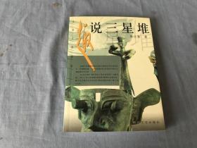 趣说三星堆:古蜀文化探秘