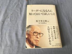 日文原版书   リーダーになる人に知っておいてほしいこと | 松下 幸之助
