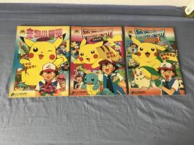 宠物小精灵  故事系列(3、5、7)3册合售