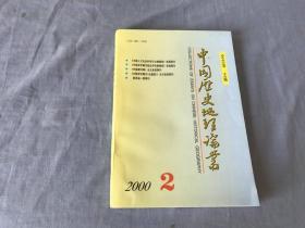 中国历史地理论丛 2000年第2辑