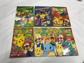 宠物小精灵 金银篇(8、10、12、14、15、16)6册合售