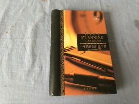 一生的计划行动手册