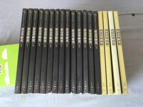社会学研究 (2014年1、3、4、5、2015年3、4、6、2016年3、4、5、2017年全6册、2018年1、2) 18册合售