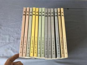 文献(2007年3、2013年3、2014年1、3、4、5、2015年3、4、2016年4、5、2017年3、2018年2、5期)13册合售                                                        书目见图片!