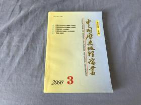 中国历史地理论丛 2000年第3辑