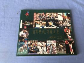 百年奥运 华夏之光(第26届奥运会金牌明信片)
