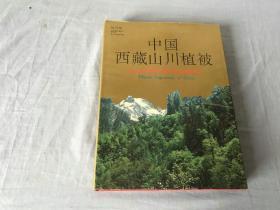 中国西藏山川植被:[摄影集]