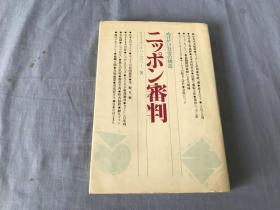 日文原版书   审判