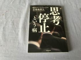 日文原版书  思考停止という病 / 苫米地 英人【著】