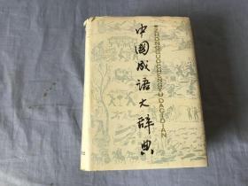 中国成语大辞典   32开精装  一版一印