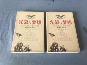 光荣与梦想:1932-1972年美国社会实录(上下册)
